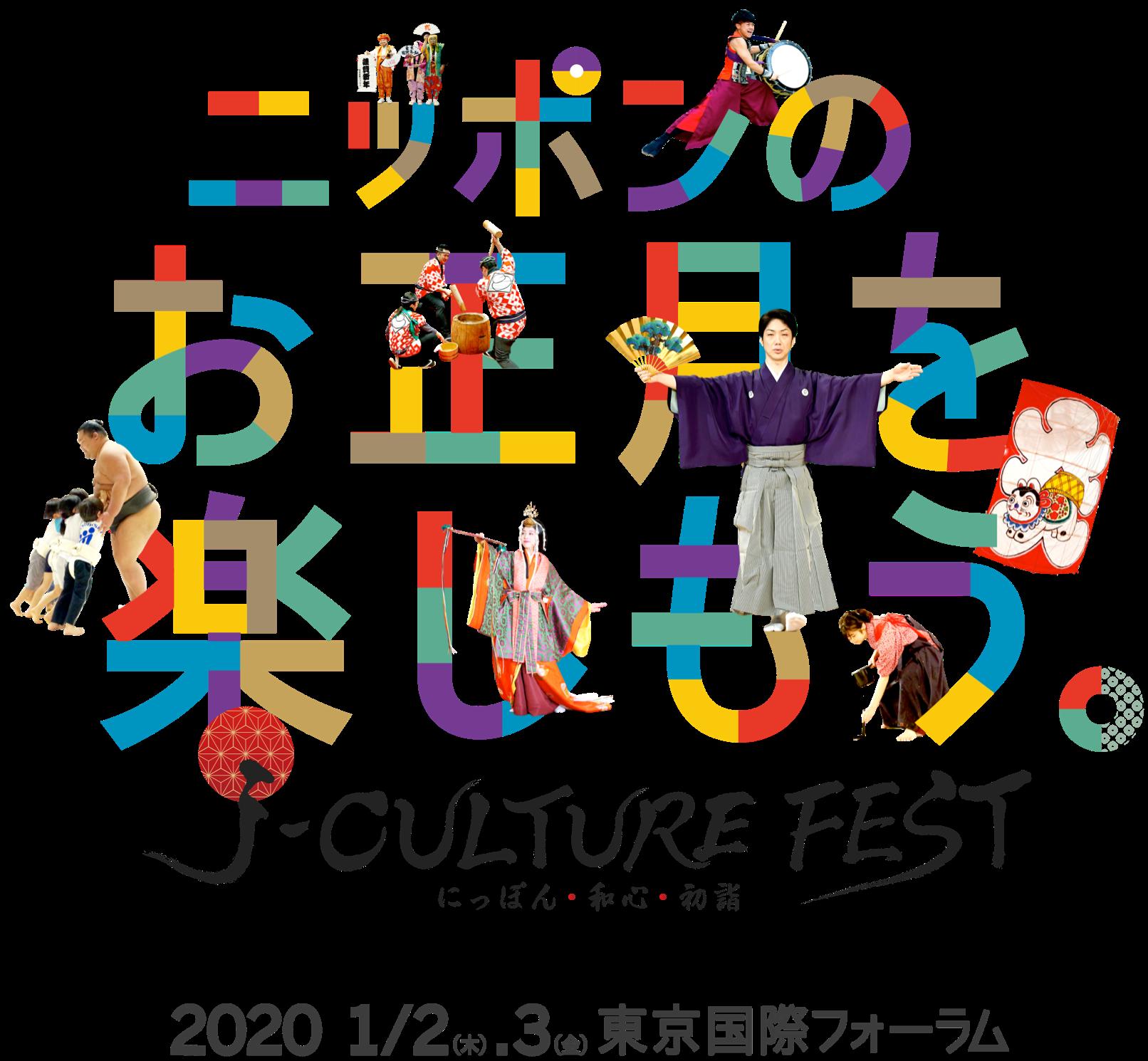 東京国際フォーラムのお正月イベント「J-CULTURE FEST」