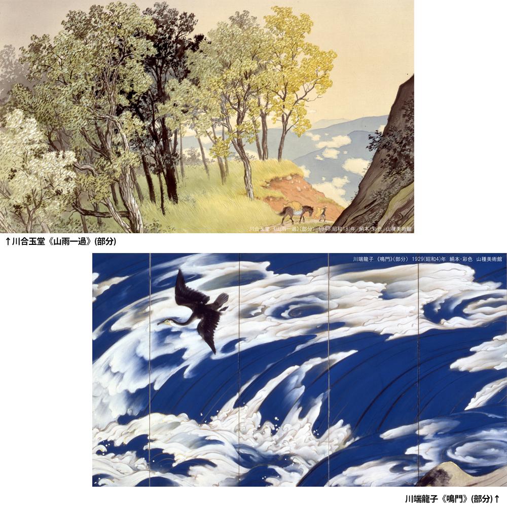 山種美術館「おうちで日本画」