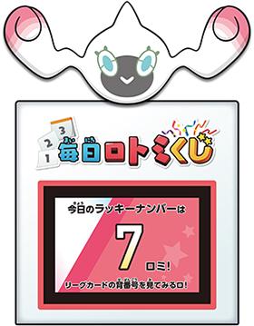 ポケモンセンター・ポケモンストアに「毎日ロトミくじ」が登場!