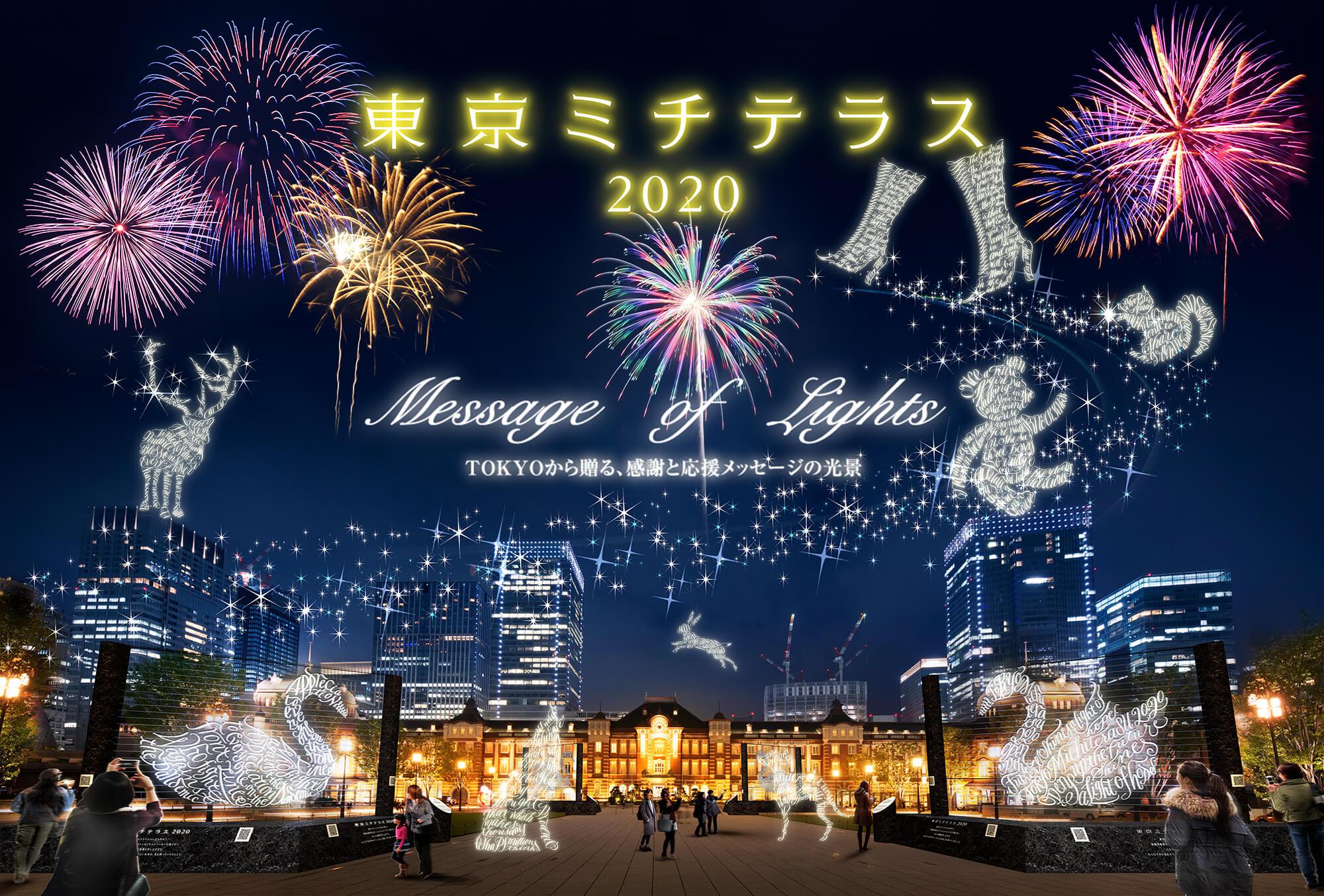 東京ミチテラス2020