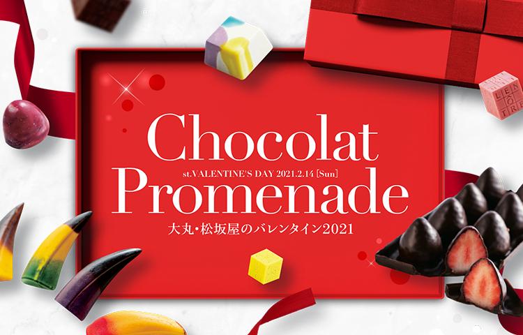 ショコラプロムナード2021