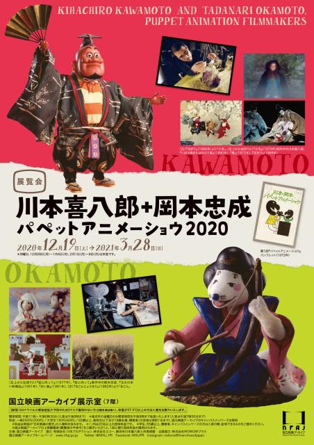 川本喜八郎+岡本忠成 パペットアニメ―ショウ2020