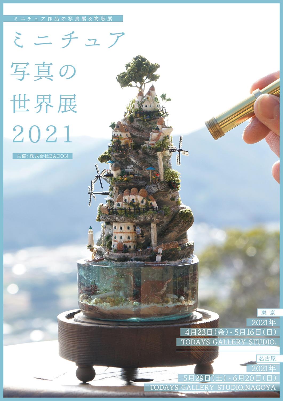 過去最大規模の出展者数!ミニチュアアート最大のフェスティバル「ミニチュア写真の世界展 2021」開催!