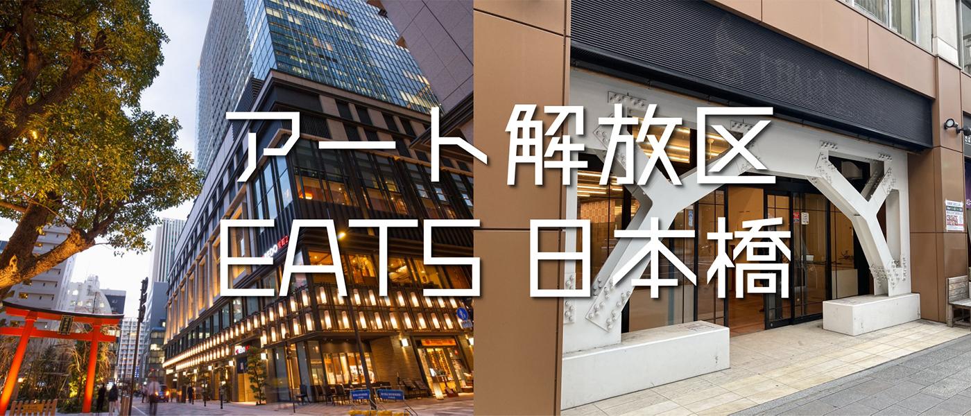 アート解放区EATS日本橋