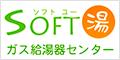 ガス給湯器 日本橋