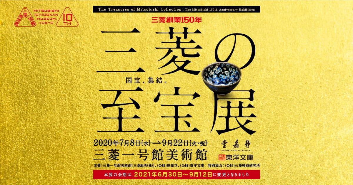 三菱創業150周年記念 三菱の至宝展