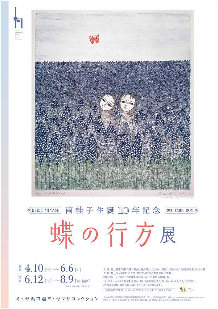 南桂子生誕110年記念展「蝶の行方」展