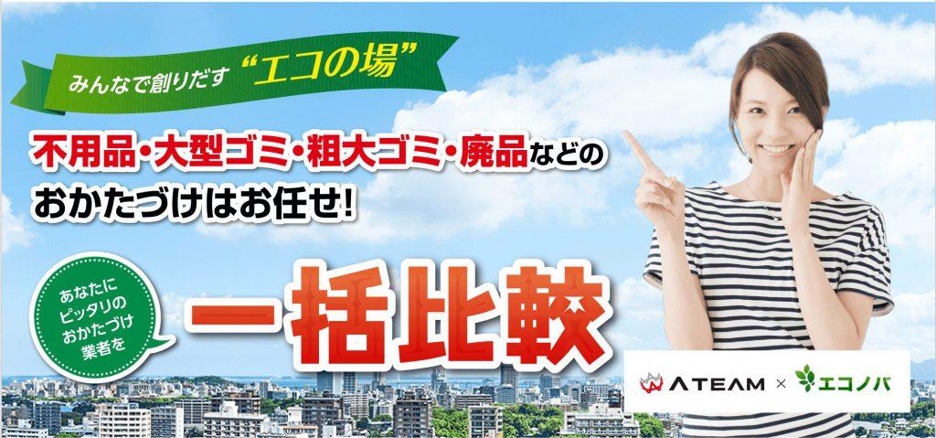 日本橋で粗大ごみ・不用品回収