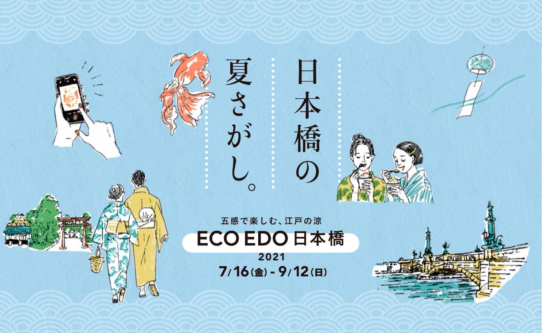 ECO EDO 日本橋 2021~五感で楽しむ、江戸の涼~